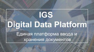 IGS потоковый ввод и хранение данных